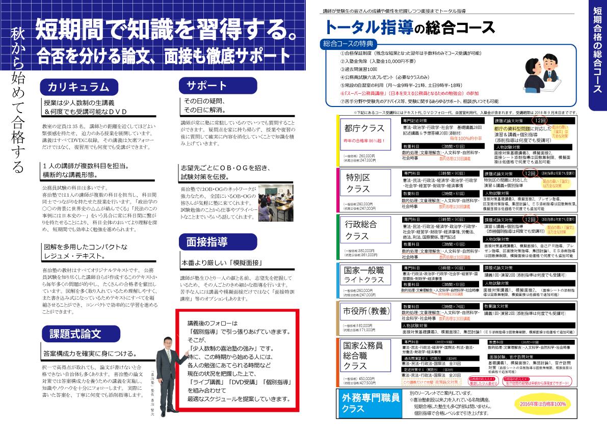 17秋総合コース案内