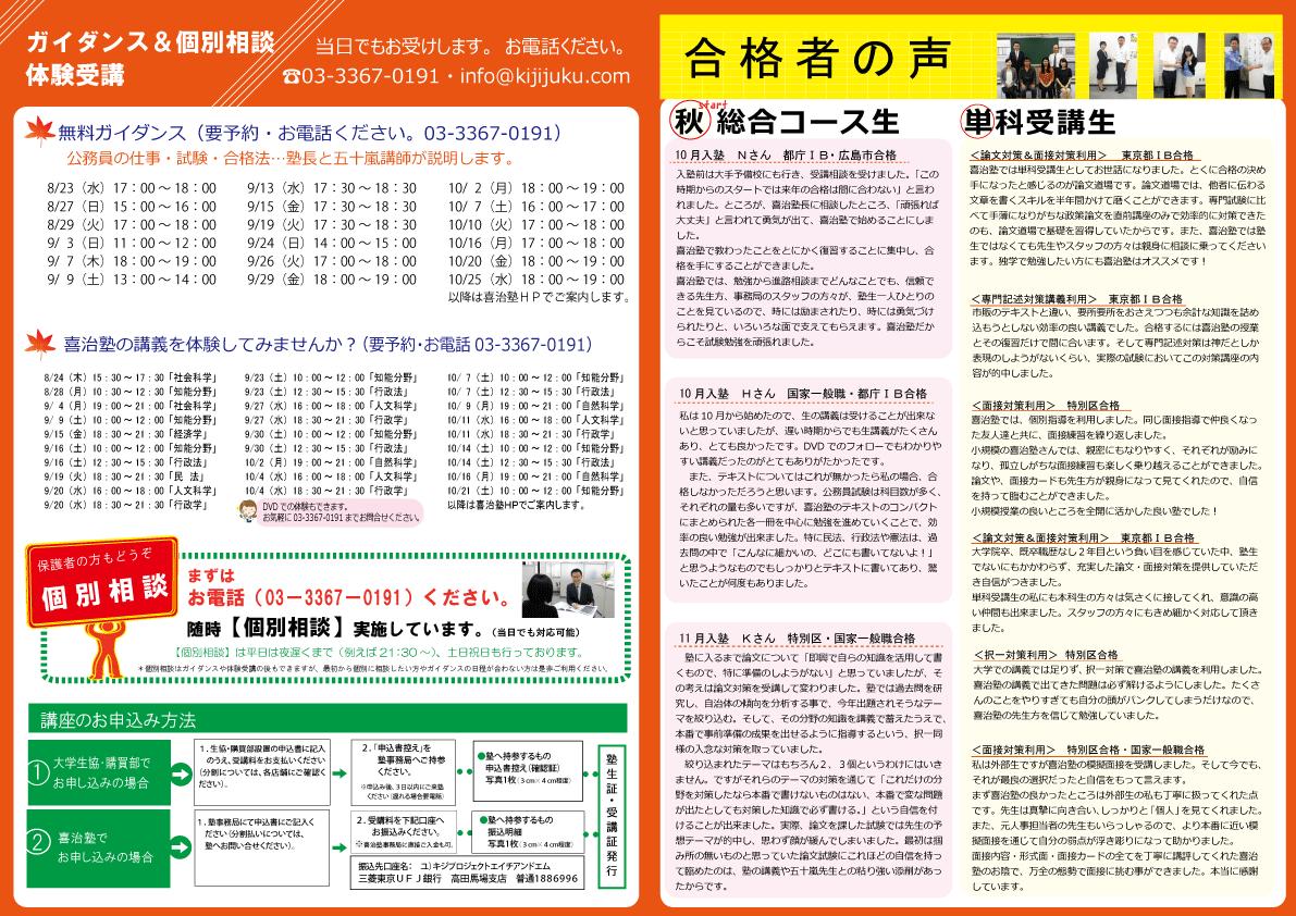 17秋ガイダンス