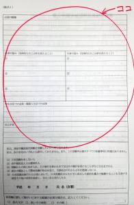 浦安市申込書