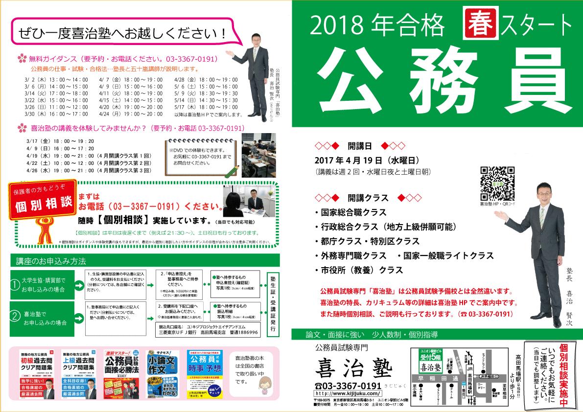 2017春P1.8