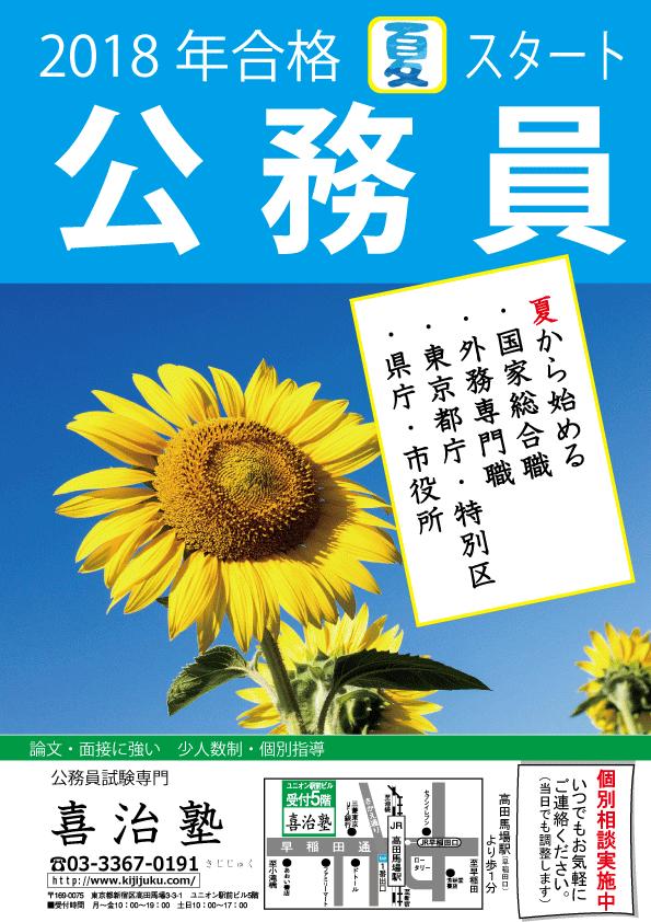 17夏スタートパンフ表紙