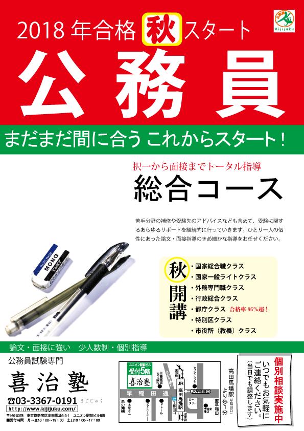 17秋総合コース