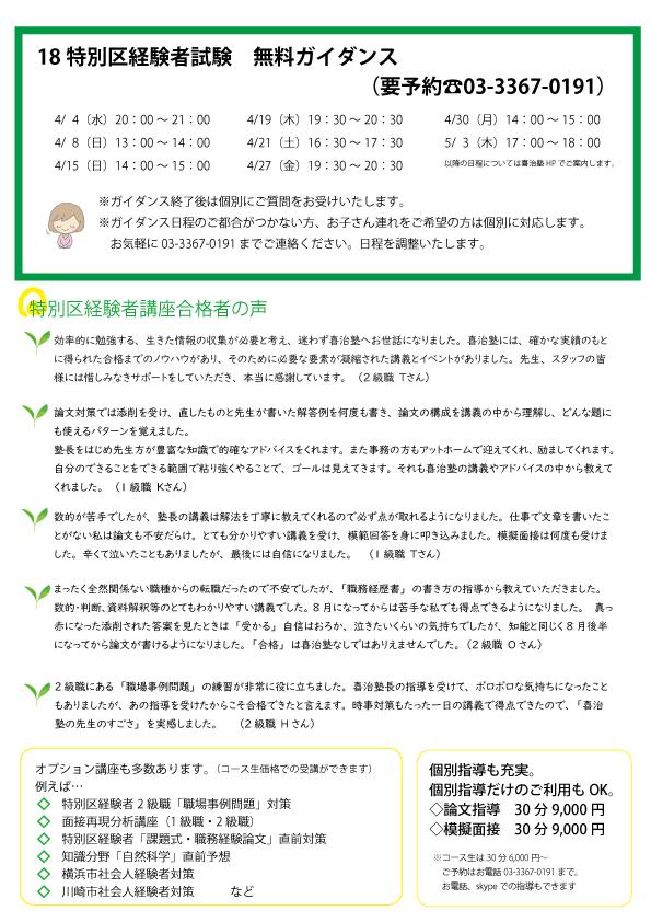 18経験者4月生-4