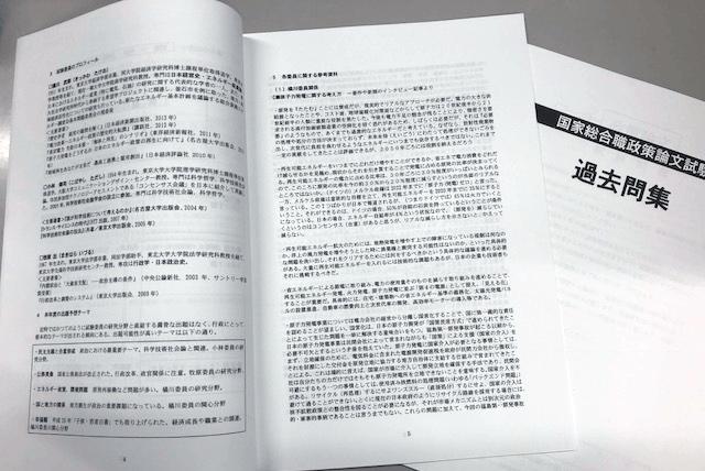 18国家総合職 政策論文対策講座テキスト2