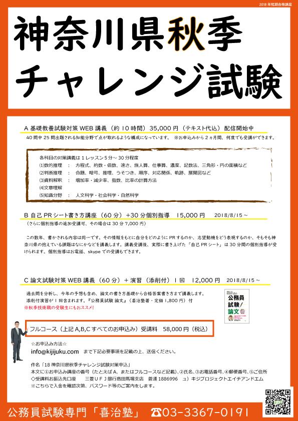 18神奈川県秋季チャレンジ試験対策ちらし
