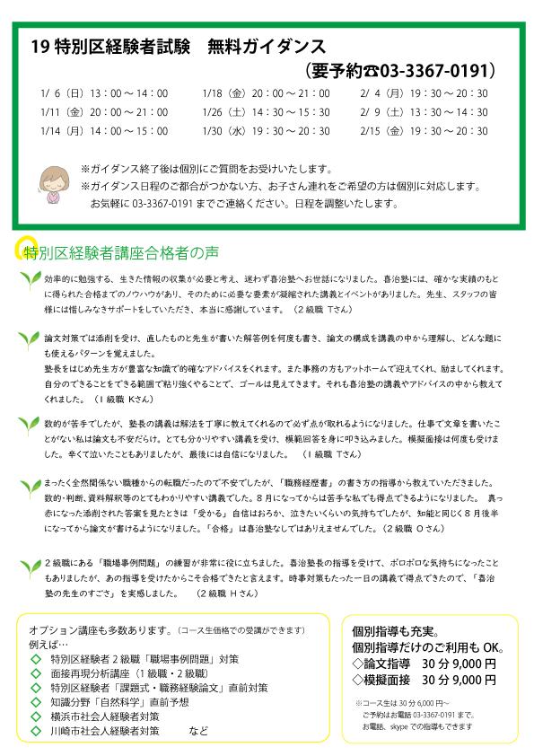 19経験者1月生-4
