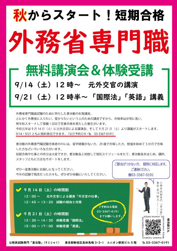 19秋☆外務省専門職開講