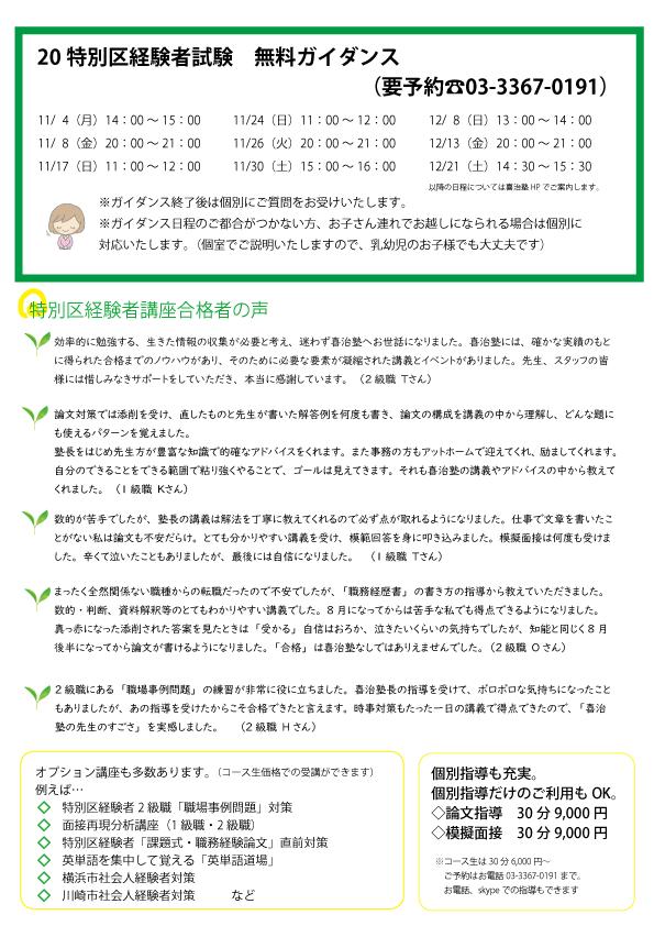 20経験者12月生-4