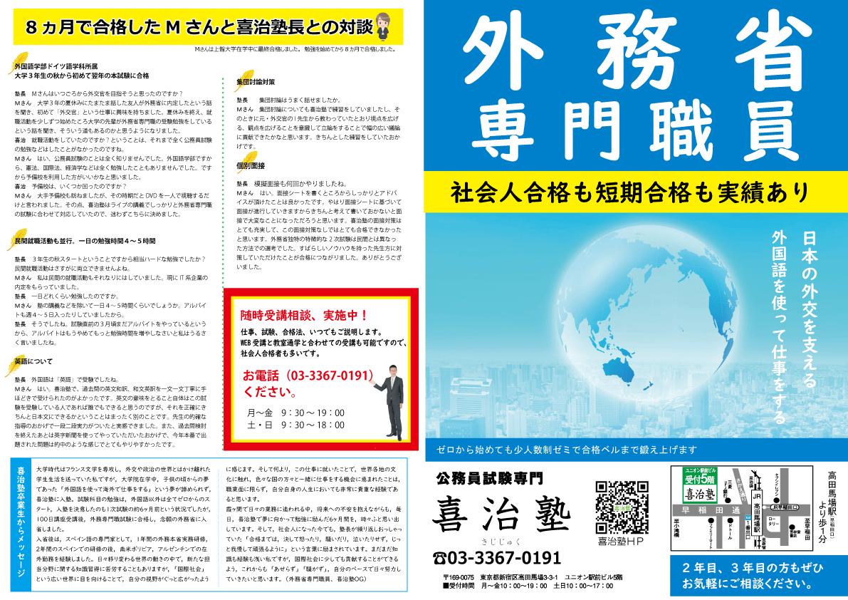 外務省専門職201214