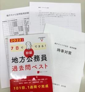 20都庁キャリア教養テキスト