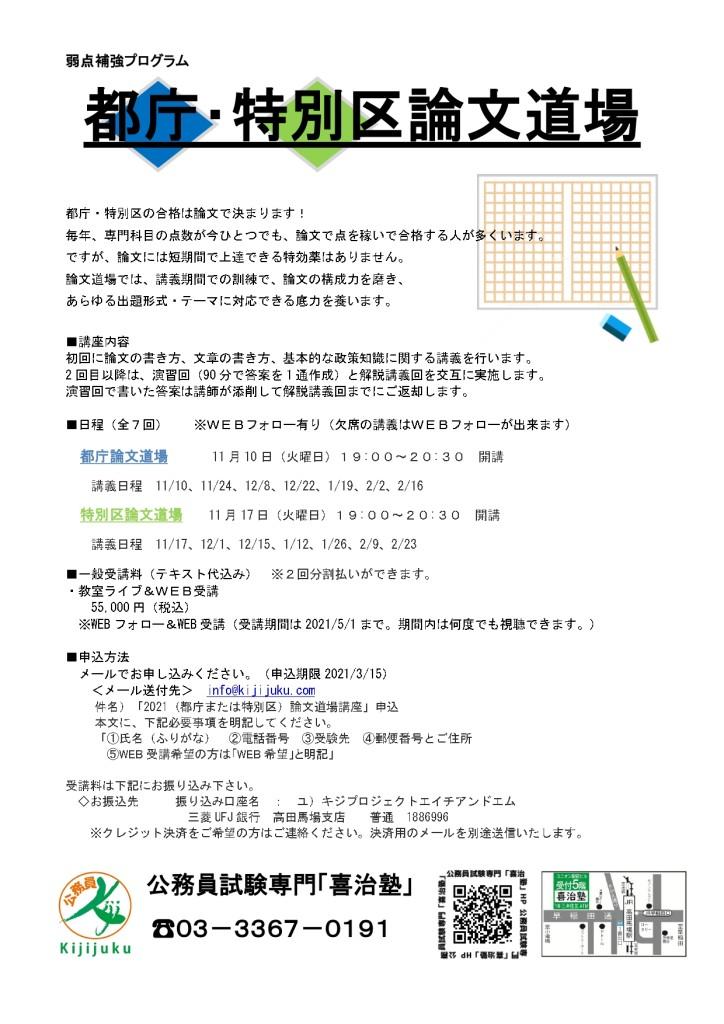 2021 都庁特別区論文道場チラシ928_page-0001