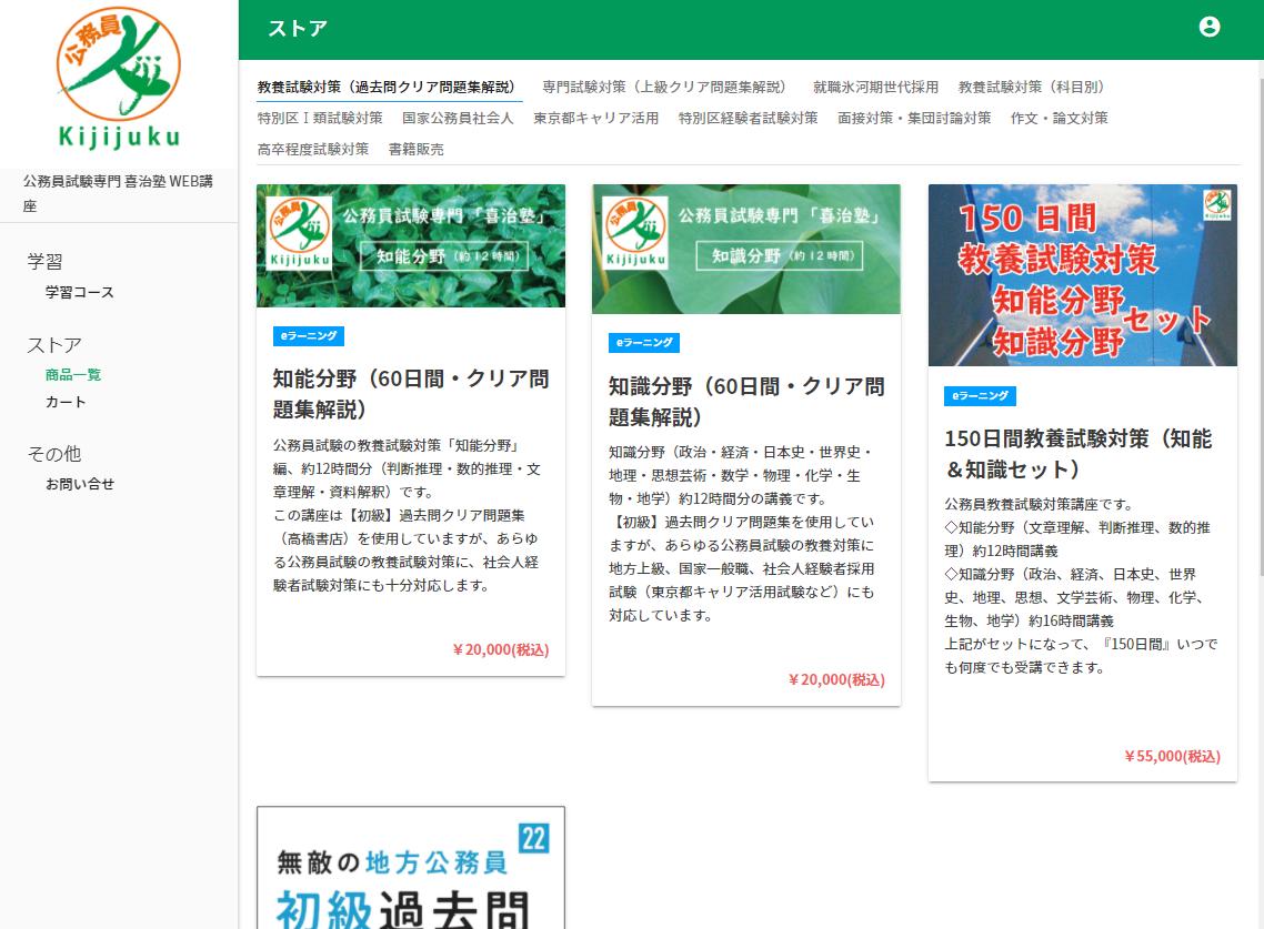 教養WEB