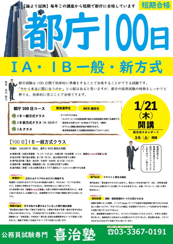 21都庁100日