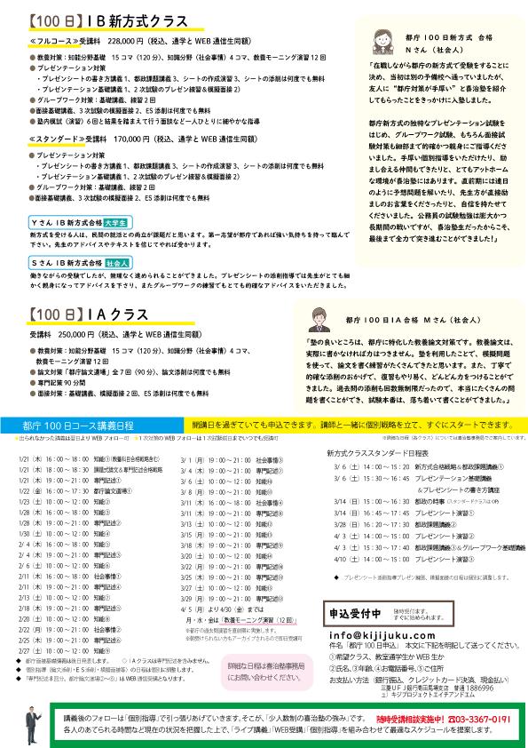21都庁100日裏